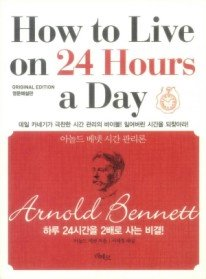 """<font title=""""How to Live on 24 Hours a Day - 영문해설판 (포켓판)"""">How to Live on 24 Hours a Day - 영문해설...</font>"""