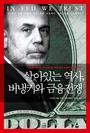 살아있는 역사, 버냉키와 금융전쟁  : 연방준비제도와 벤 버냉키를 통해 세계 경제의 맥을 읽는다