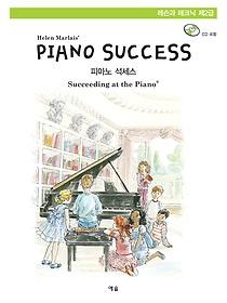 피아노 석세스 제2급 - 레슨과 테크닉