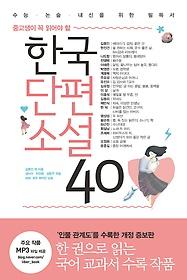중고생이 꼭 읽어야 할 한국단편소설 40