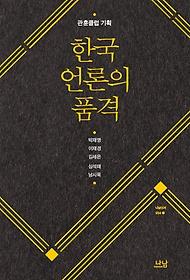 한국 언론의 품격