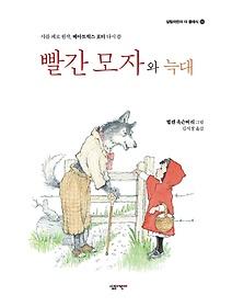빨간 모자와 늑대