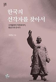 한국의 선각자를 찾아서 (큰글자책)