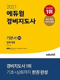 2021 에듀윌 경비지도사 1차 기본서 - 법학개론