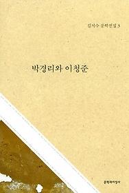박경리와 이청준
