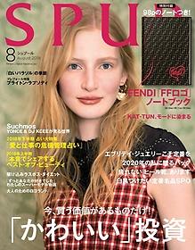 SPUR (シュプ-ル) - 2018년 8월호 (부록 : FENDI 노트)