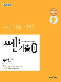 쎈기출0zero 고등 수학 1 (2021)