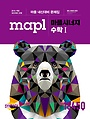MAPL 마플 시너지 수학 1 (2019) : 1845Q  : 2015 개정 교육과정 반영 / 마플 내신대비 문제집