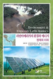 """<font title=""""라틴아메리카의 환경과 에너지 - 현재와 미래"""">라틴아메리카의 환경과 에너지 - 현재와 미...</font>"""