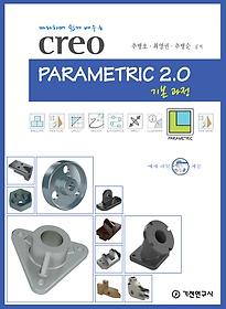 Creo Parametric 2.0 기본 과정