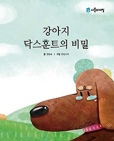 강아지 닥스훈트의 비밀
