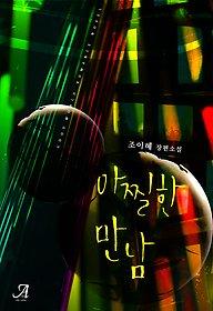 [세트] 아찔한 만남 (전2권/완결)