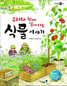 "<font title=""우리와 함께 살아가는 식물 이야기 - KBS어린이독서왕 선정도서"">우리와 함께 살아가는 식물 이야기 - KBS어...</font>"