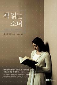 책 읽는 소녀