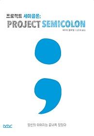프로젝트 세미콜론