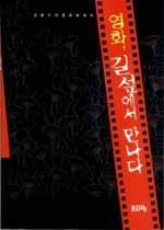 영화, 길섶에서 만나다