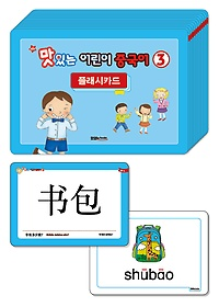 NEW 맛있는 어린이 중국어 3 플래시카드