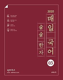 """<font title=""""2020 선재국어 매일 국어 술술 한자 - 시즌 3"""">2020 선재국어 매일 국어 술술 한자 - 시즌...</font>"""