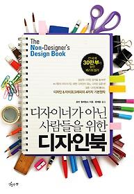 디자이너가 아닌 사람들을 위한 디자인북