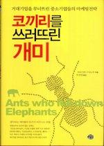 코끼리를 쓰러뜨린 개미