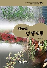 한국의 염생식물