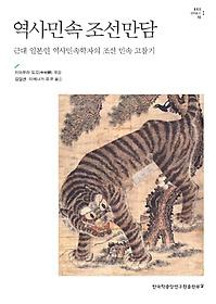 역사민속 조선만담