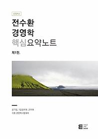 전수환 경영학 STEP4 - 핵심요약노트