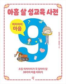 아홉 살 성교육 사전 - 여자아이 마음
