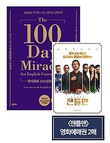 영어회화 100일의 기적 +  영화예매권(2매)