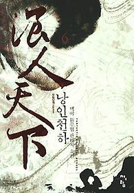 낭인천하 6