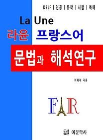 라윤 프랑스어 문법과 해석연구