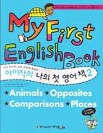 아이작의 나의 첫 영어책 2 (2008)