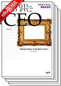 읽는 CEO 시리즈 세트 (전7권)