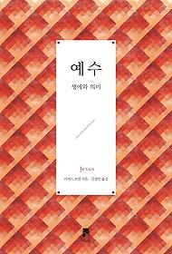 예수 - 생애와 의미