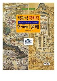 국회직 객관식 한국사정해 (2017)