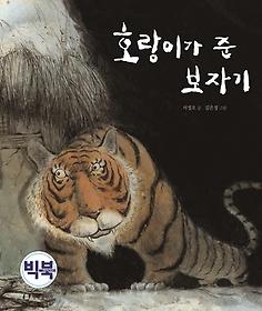 호랑이가 준 보자기 (빅북)