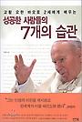 성공한 사람들의 7개의 습관 - 교황 요한 바오로 2세에게 배우는 그는 인생의 비전을 제시하고 전세계가 이를 따르도록 했다