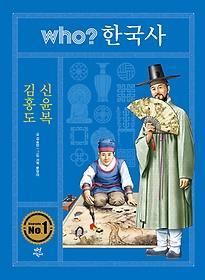 who? 한국사 김홍도 신윤복