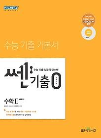 쎈기출0zero 고등 수학 2 (2021)