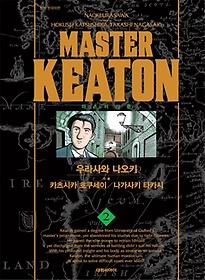 마스터 키튼 완전판 2