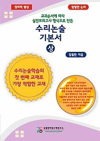 수리논술 기본서 (상)