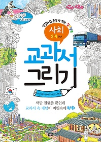 교과서 그리기 - 사회 (3, 4학년)