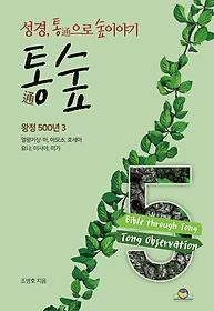 통숲 5 : 왕정 500년 3