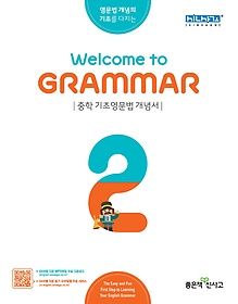 """<font title=""""Welcome to GRAMMAR 웰컴 투 그래머 기본서 2"""">Welcome to GRAMMAR 웰컴 투 그래머 기본서...</font>"""