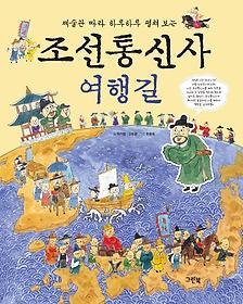 조선통신사 여행길