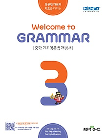 """<font title=""""Welcome to GRAMMAR 웰컴 투 그래머 기본서 3"""">Welcome to GRAMMAR 웰컴 투 그래머 기본서...</font>"""