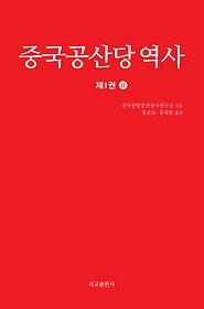 중국공산당역사 제1권 (상)