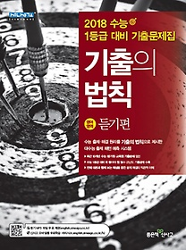 기출의 법칙 영어영역 듣기편 (2017)