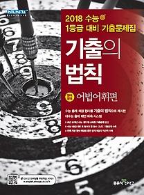 기출의 법칙 영어영역 어법어휘편 (2017)