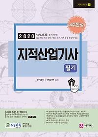 2020 지적산업기사 필기 4주완성